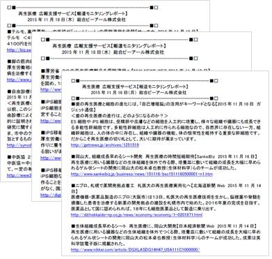 報道モニタリングレポートサンプル2