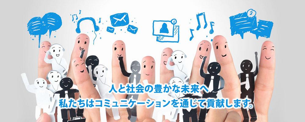 人と社会の豊かな未来へ、私たちはコミュニケーションを通じて貢献します。